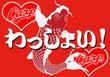 2年連続・・広島カープ優勝記念セール開催のご案内